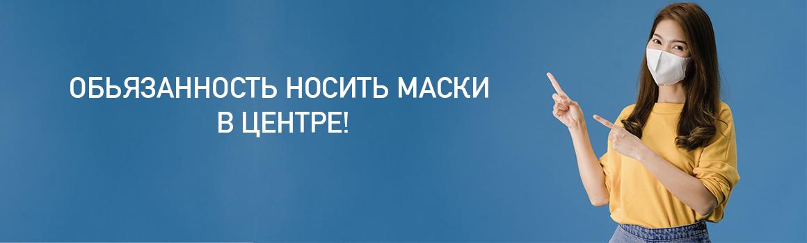 maskRUS