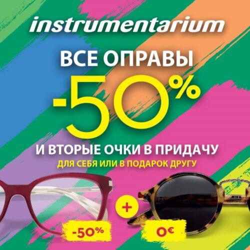 Instrumentarium rus